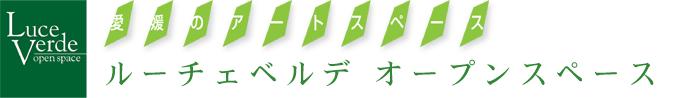 愛媛のアートスペース-ルーチェベルデ・オープンスペース-LuceVerde openspace-